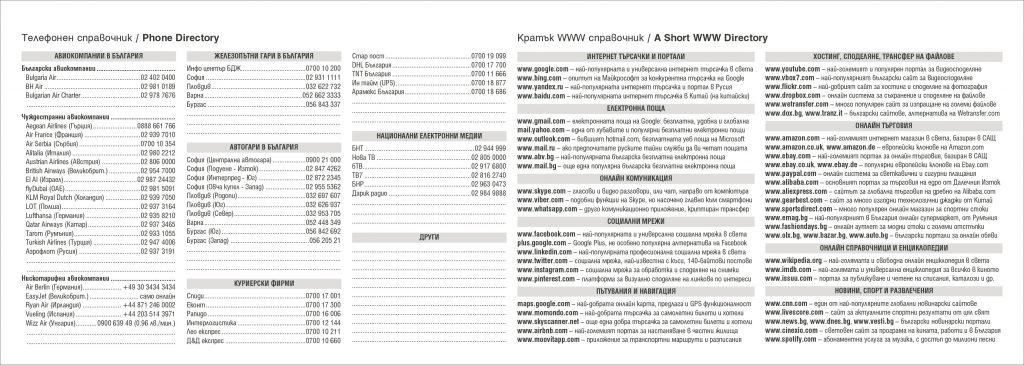 Memo_Classic_1w1p_M12_Bulgarian_English_2017.QXP