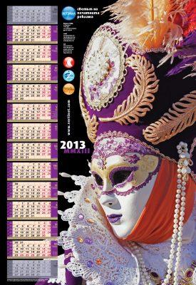 V7 Poster Max 2013 Flat.cdr