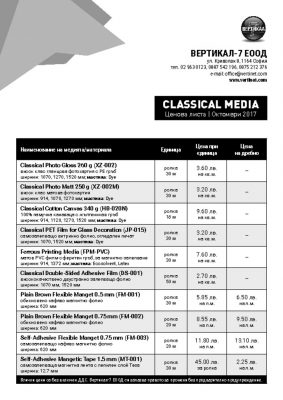 thumbnail of Classical Media Price List 2017-09