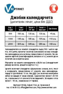 thumbnail of Satellite 2020 Price List